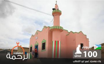 تصدق لبناء مسجد