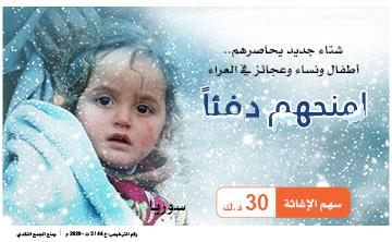 إغاثة الشتاء- سوريا