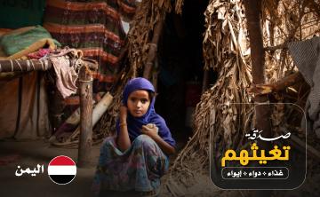 اليمن تستغيث