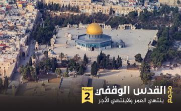 وقف مجمع القدس