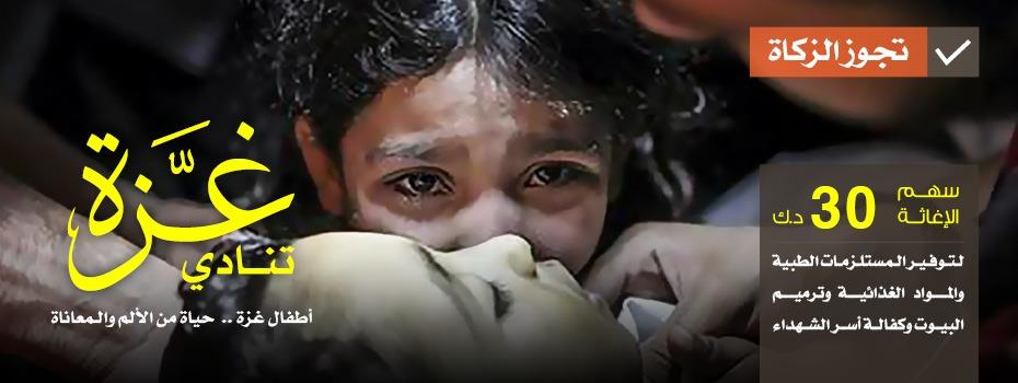 غزة تنادي